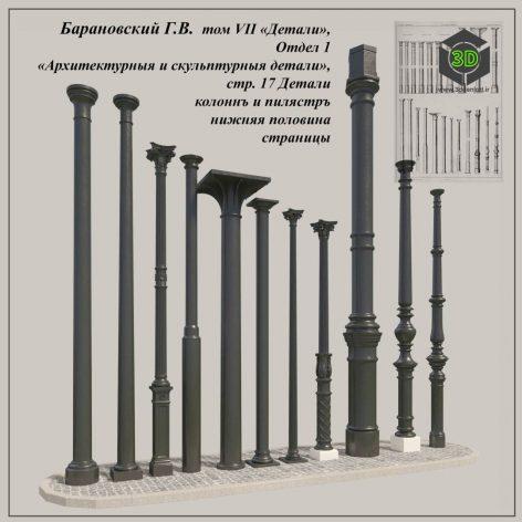 Baranovsky Column(3ddanlod.ir) 010