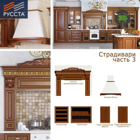 pyccta classic brown kitchen (3ddanlod.ir) 077