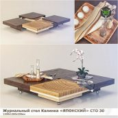 Coffee Table Kalinka(3ddanlod.ir) 263