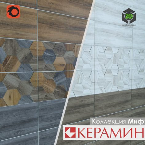 Плитка Керамин коллекция Миф 120 (3ddanlod.ir)