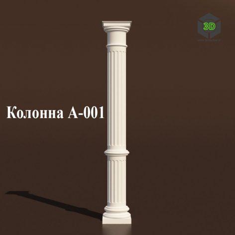 Kolonna klassicheskaya 220 (3ddanlod.ir)